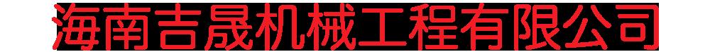 海南吉晟机械工程有限公司